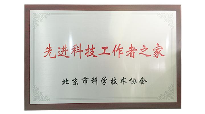 """飞天诚信荣获""""先进科技工作者之家""""称号"""