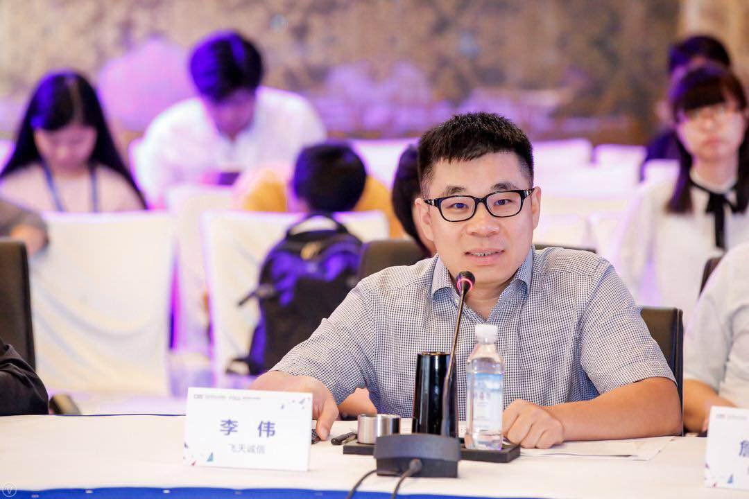 飞天诚信总经理李伟先生发表演讲